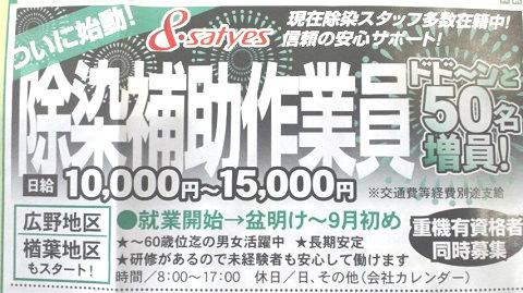 除染作業員の求人広告(2012年8月福島県いわき市)