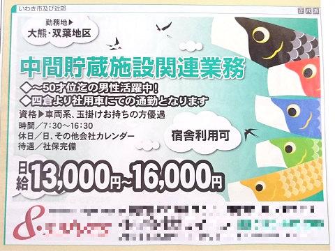 中間貯蔵施設関連の求人広告(2018年5月福島県いわき市)