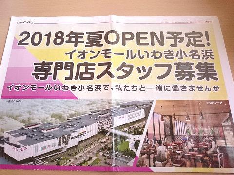 イオンモールいわき小名浜の求人広告(2018年5月福島県いわき市)