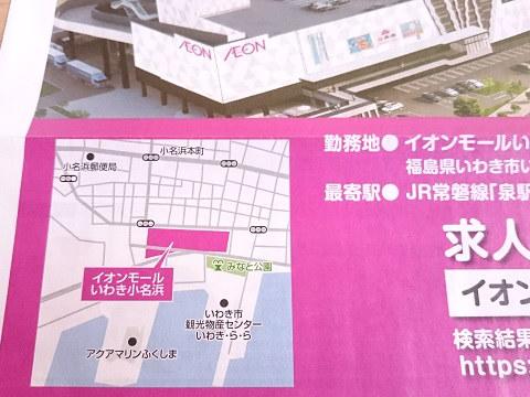 イオンモールいわき小名浜の地図