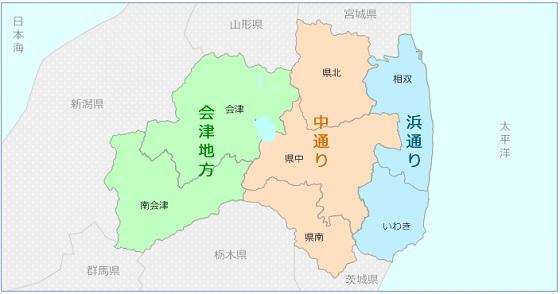 福島県の3つの地域 浜通り、中通り、会津地方
