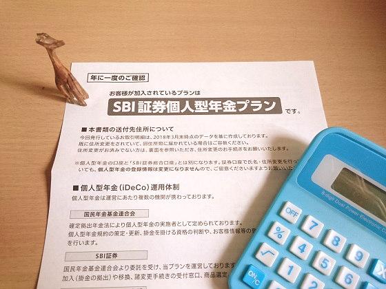 SBI証券のiDeCo(個人型確定拠出年金)