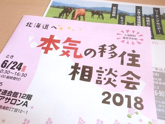 北海道へ本気の移住相談会2018