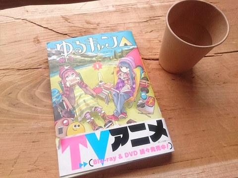 漫画ゆるキャン第1巻
