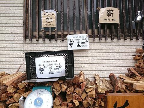 薪の量り売り