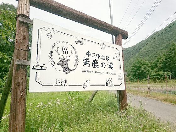 栃木県日光市 中三依温泉 男鹿の湯の看板