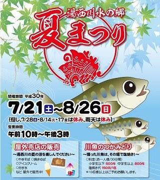 湯西川水の郷 夏祭り
