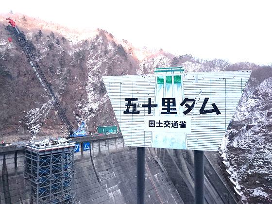 五十里ダム(いかりダム)栃木県日光市