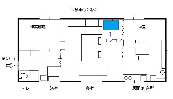 倉庫の2階の間取り図とエアコンの場所
