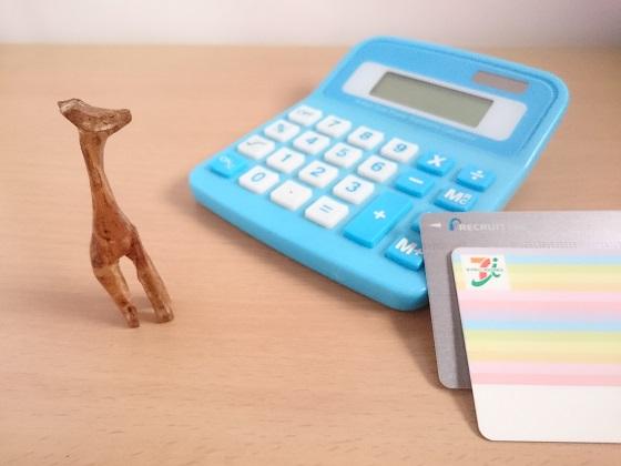 電卓とクレジットカードとキリン