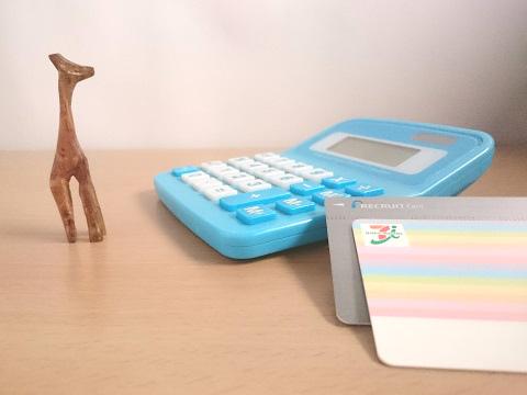 計算機とクレジットカードとキリン