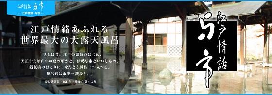 大露天風呂「江戸情話 与市」