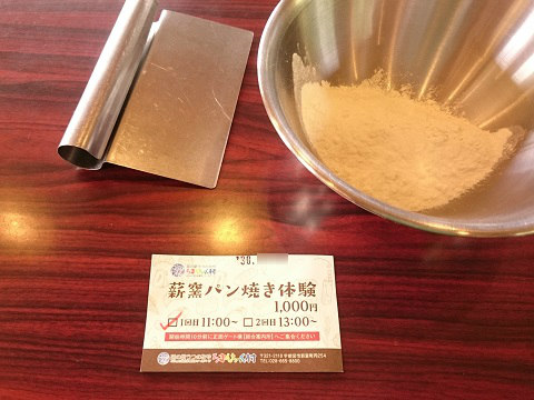 スケッパーと小麦粉