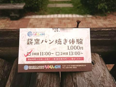 薪窯パン焼き体験のチケット