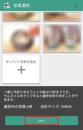 写真選択 ネットプリント写真かんたんプリント
