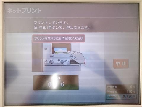 プリント中の画面 セブンイレブン マルチコピー機