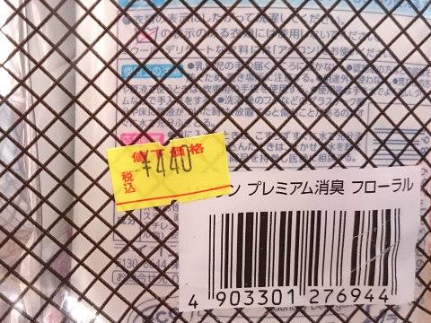 たっぷりお洗濯応援セットは440円!