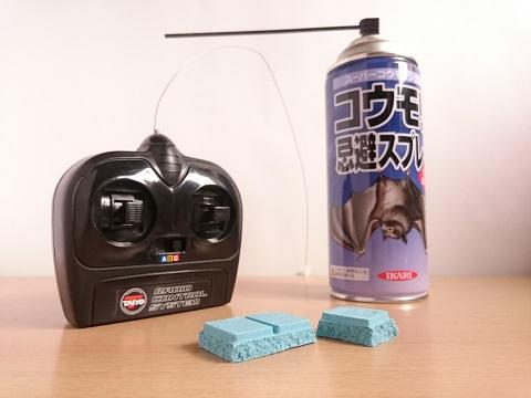 ラジコン・コウモリスプレー・ネズミ忌避剤
