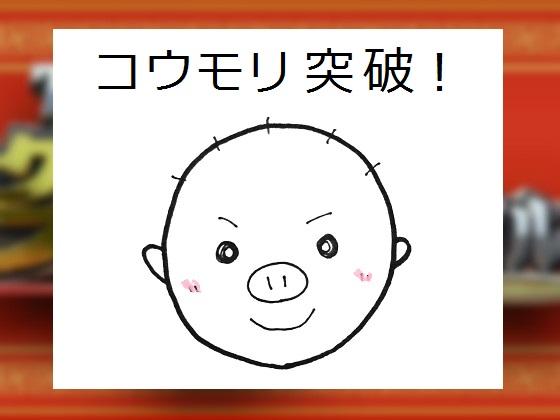 コウモリ突破!日本テレビ THE突破ファイル