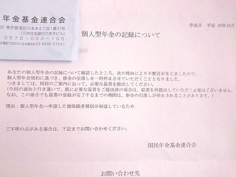国民年金基金連合会から届いたお知らせ