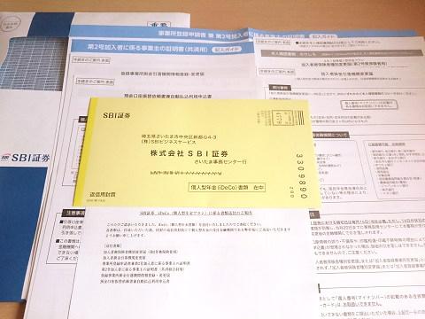 SBI証券から届いた書類