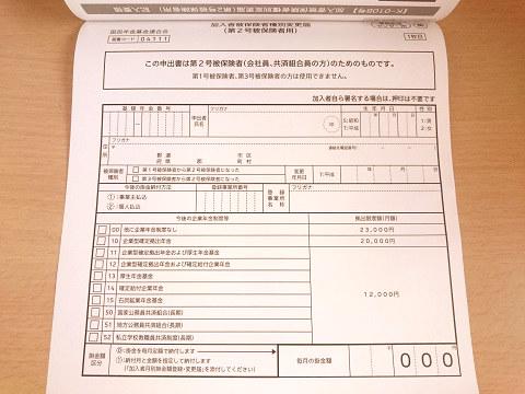 加入者被保険者種別変更届(第2号被保険者用)