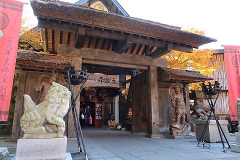 湯西川温泉 揚羽 (平家の庄)