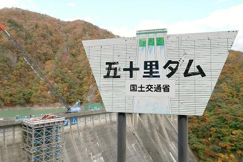 秋の五十里ダム