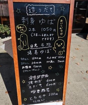 平家湯波の看板(商品と値段)