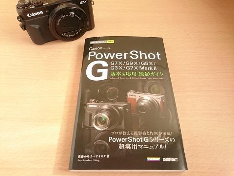 PowerShot G7X Mark2の説明書と撮影ガイド本