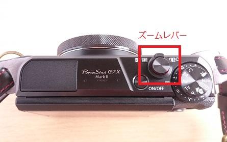 PowerShot G7X Mark2のズームレバー