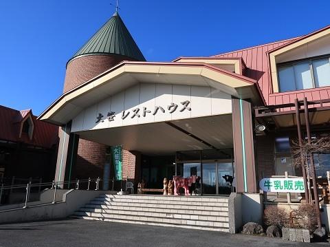 大笹牧場レストハウス