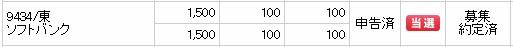SMBC日興証券でソフトバンクIPOに100株当選