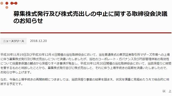 レオス・キャピタルワークス上場中止