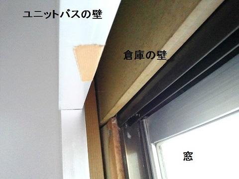 ユニットバスと倉庫の壁、窓