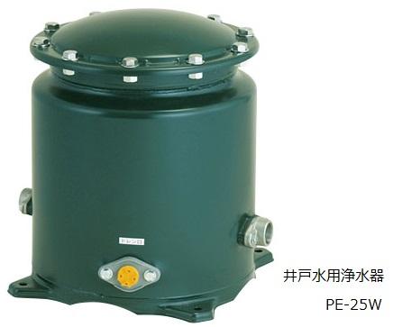日立 井戸水用浄水器 PE-25W