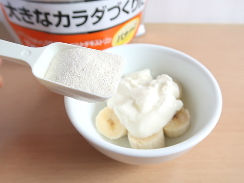プロテインとバナナヨーグルト