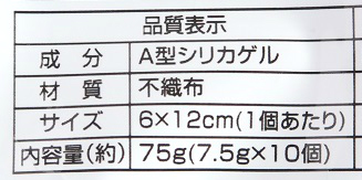 ダイソーの食品用乾燥剤の成分はA型シリカゲル