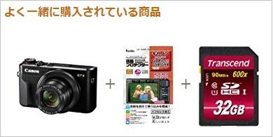 amazonでG7X MarkIIとよく一緒に購入されている商品