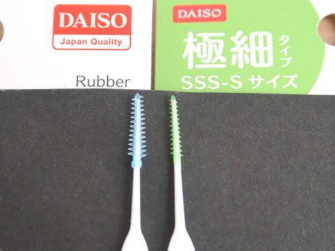 ダイソー「ソフト歯間ブラシ」新旧比較