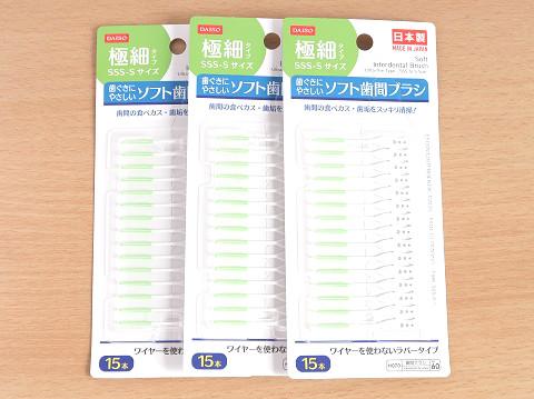 ダイソー「ソフト歯間ブラシ」極細タイプ、3つまとめ買い