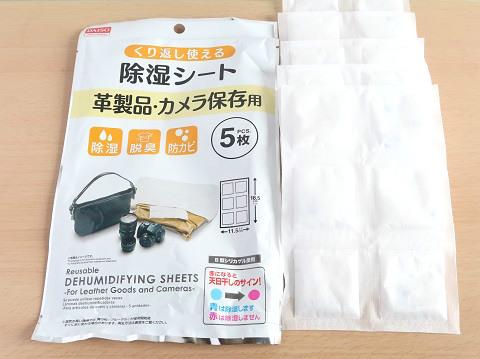 ダイソーのくり返し使える「除湿シート」革製品・カメラ保存用(B型シリカゲル)