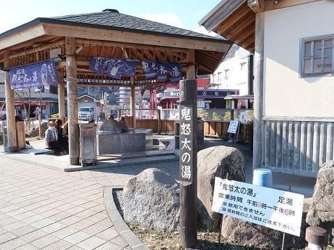 鬼怒太の湯(鬼怒川温泉駅前)
