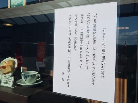 れすとらん八屋は平成31年3月31日閉店