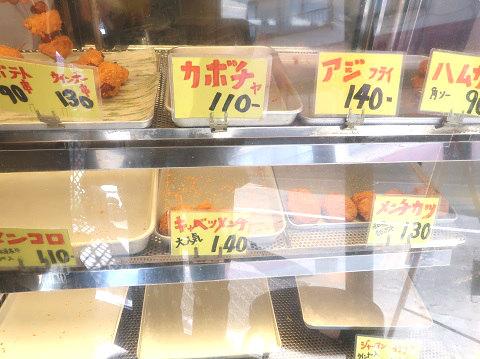 川治温泉の有名なコロッケ屋さん坂文精肉店