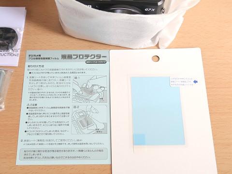 説明書と液晶保護フィルム