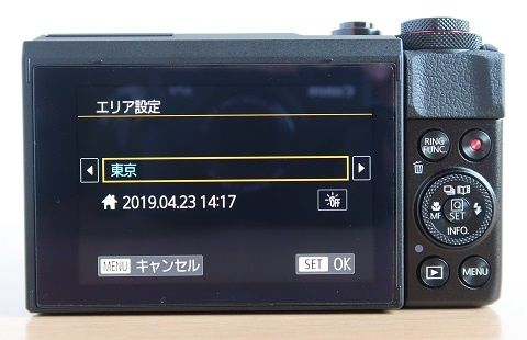 G7X MarkIIのエリア設定画面