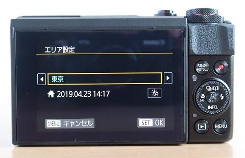 G7X MarkIIのエリア設定画面