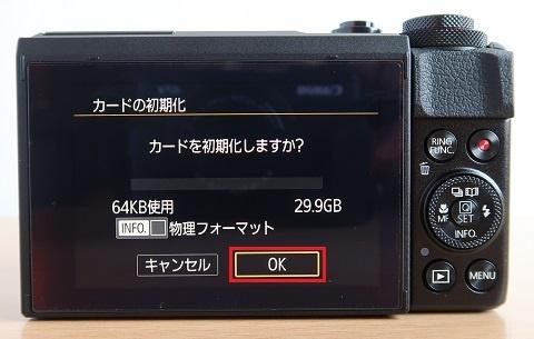 G7X MarkIIのカードの初期化画面