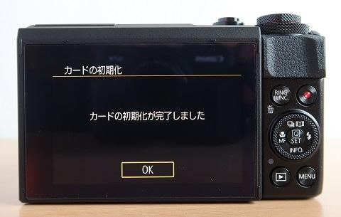 G7X MarkIIのカードの初期化完了画面